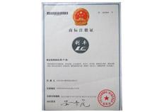利丰商标注册证