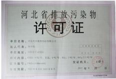 河北省排放污染物许可证
