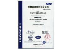 ISO9001--2008质量管理体系认证